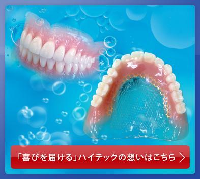 入れ歯の技工物なら義歯専門の歯...
